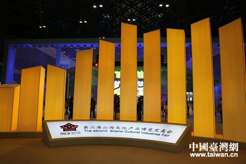 第二屆山西文化産業博覽會盛大開幕