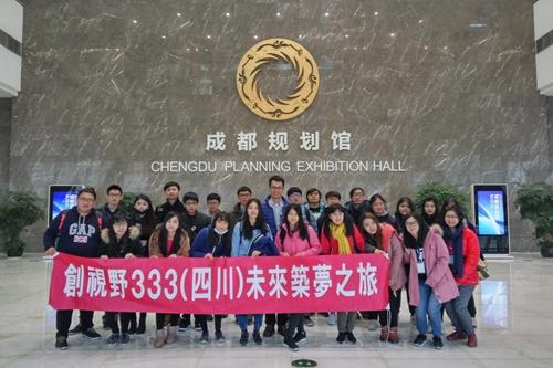 臺灣學生參觀成都規劃館