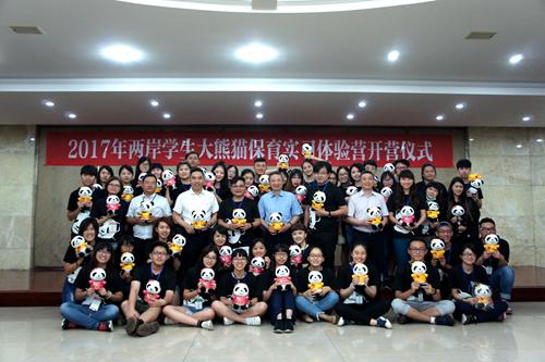 2017年兩岸學生大熊貓保育實習體驗營在川開營