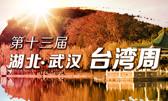 第十三屆湖北武漢臺灣周