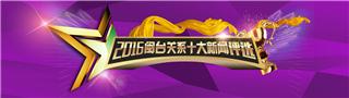 """""""2016年閩臺關係十大新聞""""評選活動"""