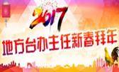 2017地方檯辦主任新春拜年