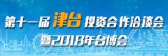 第十一屆津臺投資合作洽談會暨2018年天津﹒臺灣商品博覽會