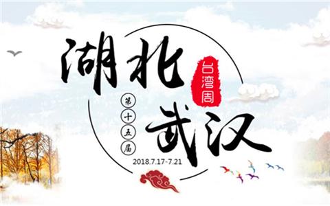 第十五屆湖北武漢臺灣周