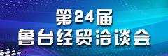 第24屆魯臺經貿洽談會