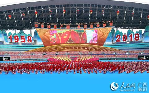 廣西各族各界隆重慶祝自治區成立60週年