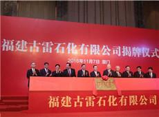 福建古雷石化有限公司揭牌成立