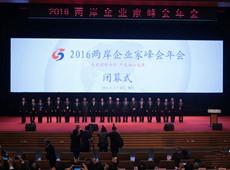 2016年兩岸企業家峰會年會在福建舉辦