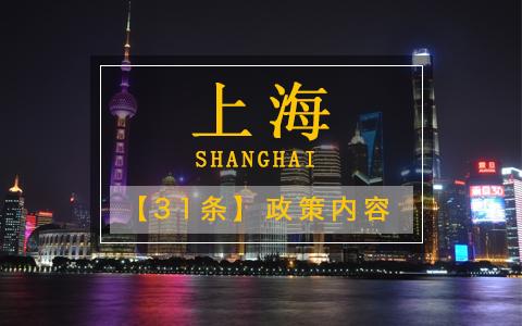 上海31條政策內容