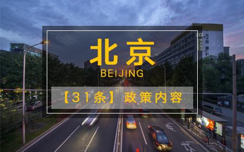 北京31條.jpg