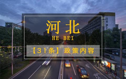 """【河北】河北發佈""""惠臺53條"""" 促進冀臺合作交流"""