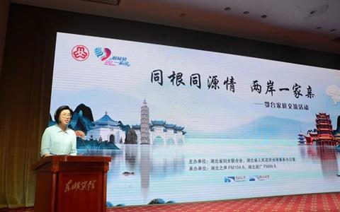 第十五屆湖北武漢臺灣周省婦聯專場之鄂臺家庭交流活動在漢舉行