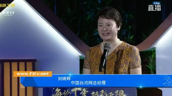 台灣網總經理劉曉輝致辭