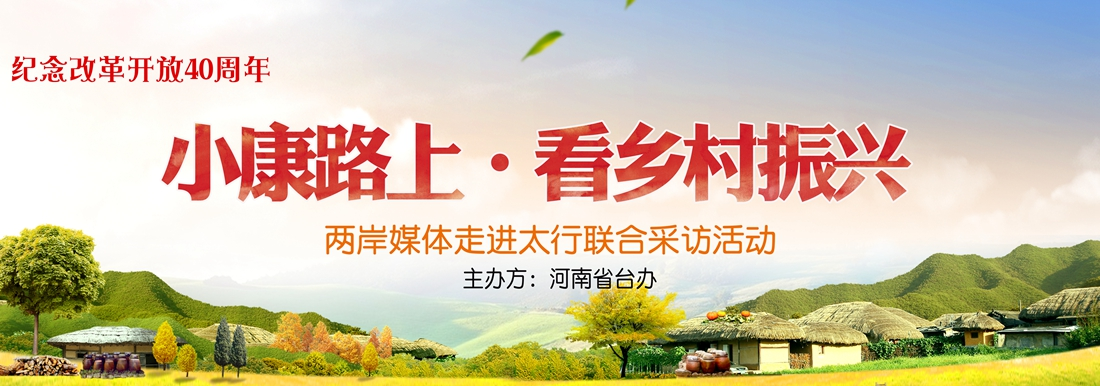 小康路上看鄉村振興18_副本.jpg
