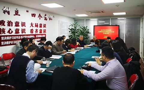 和平區貫徹落實天津市惠臺措施五十二條專項會議召開