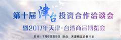 第十屆津臺投資合作洽談會暨2017年天津臺灣商品博覽會