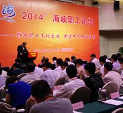 2014海峽職工論壇在廈門開幕