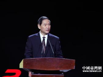 張志軍在第二十屆魯臺經貿洽談會上的致辭(全文)