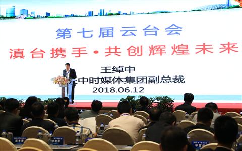 雲臺經濟社會發展主題演講成功舉辦
