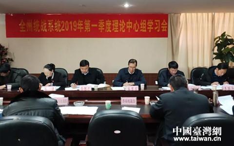 迪慶州委統戰部理論學習中心組集中學習習近平總書記在《告臺灣同胞書》發表40週年紀念會上的重要講話精神