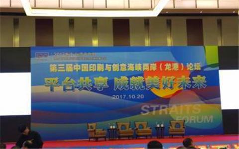 海峽兩岸印刷文博會開幕 浙江蒼南搭平臺助産業融合