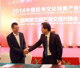第二屆兩岸文創産業交流對接會杭州舉行