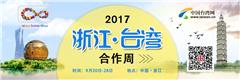2017浙江臺灣合作周