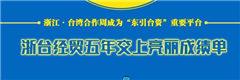 浙臺經貿五年成績單
