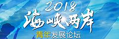 2018年海峽兩岸青年發展論壇