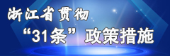 """浙江省""""31""""條政策措施"""