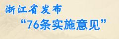 """浙江省發佈""""76條實施意見"""""""