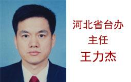 河北省臺辦主任王力傑