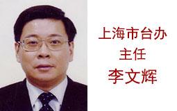 上海市臺辦主任李文輝