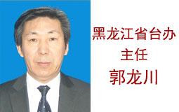 黑龍江省.jpg