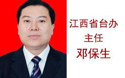 江西省臺辦主任鄧保生