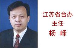 江蘇省臺辦主任楊峰