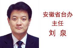 安徽省臺辦主任劉泉