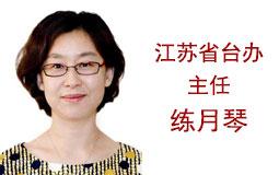 江蘇省臺辦主任練月琴