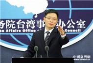 """國臺辦發言人安峰山介紹""""31條措施""""落實最新進展"""