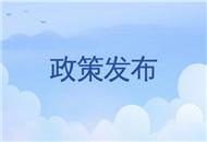 昆山出臺兩項新政鼓勵臺灣高校畢業生赴昆就業創業