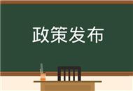 """南京市""""75條""""惠臺政策出臺(全文)"""