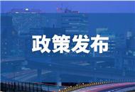 """南京發佈""""惠臺75條"""" """"四宜""""措施具鮮明南京特色"""