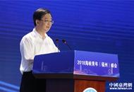 2018年海峽青年(福州)峰會在榕舉行