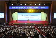 俞正聲在2017兩岸企業家紫金山峰會開幕式上的致辭.jpg