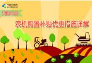 圖解:農機購置補貼優惠措施.jpg
