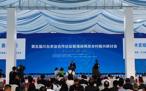 聚焦鄉村振興 第五屆川臺農業論壇在蓉舉辦