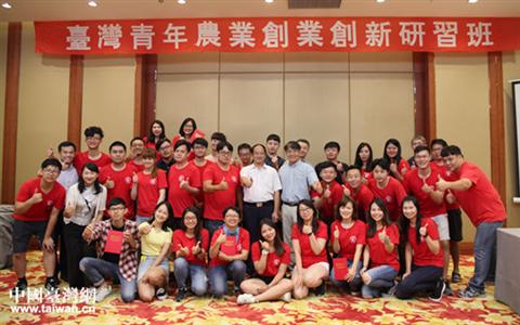 臺灣青年農業創業創新研習班總結座談會在哈舉辦