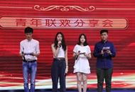 """""""情漫海峽愛聚兩岸""""青年聯歡分享在京舉行"""