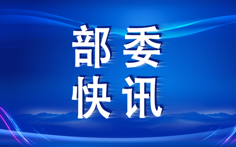 快訊-部委.jpg