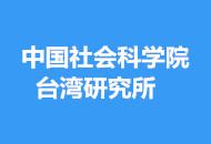 中國社會科學院臺灣研究所